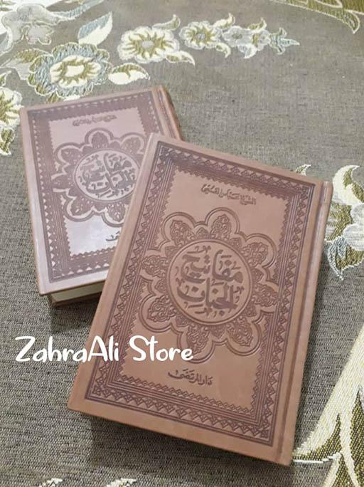 Bazar AB - Mafatihul Jinan | Jual Beli Komunitas AB