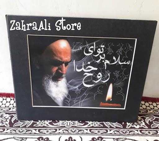 Bazar AB - Hiasan Dinding Imam Khumaini | Jual Beli Komunitas AB