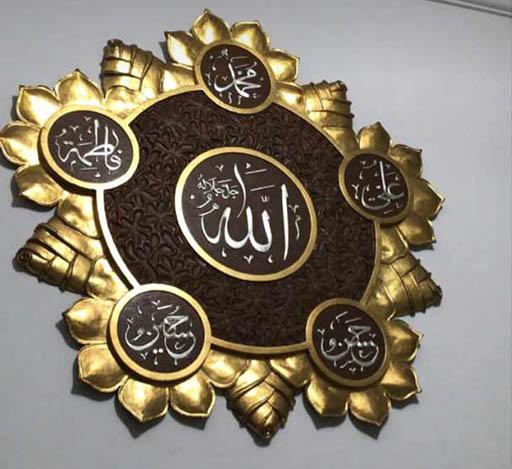 Bazar AB - Kaligrafi Ahlul Kisa dari kayu jati | Jual Beli Komunitas AB